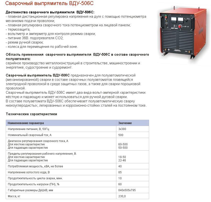 ВДУ - 506С. Паспорт. ОАО